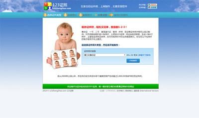 【数据测试】免费护照照片在线制作:123zhengzhao