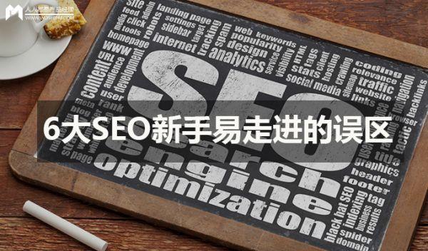 【SEO优化】千万不要再犯这6大SEO新手最易犯的错误