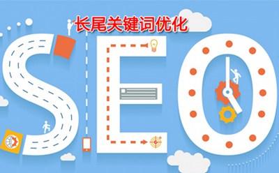 【SEO优化】干货:SEO长尾关键词优化方法和技巧