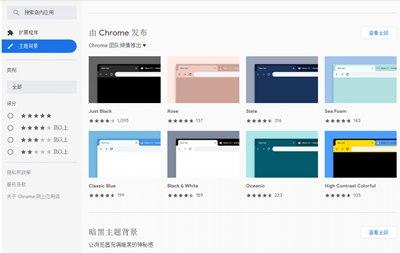 【浏览器插件】Google主题皮肤下载如何安装