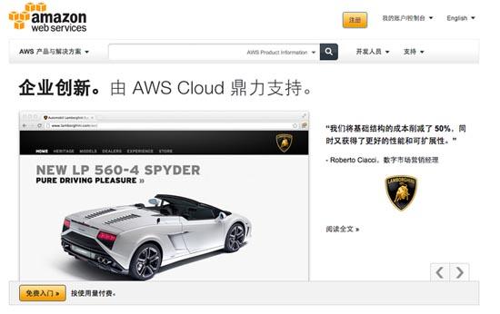 【数据测试】亚马逊AWS中文站上线 云计算服务将入驻中国