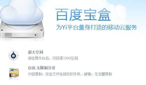 【数据测试】百度下周将发布移动云存储服务百度宝盒