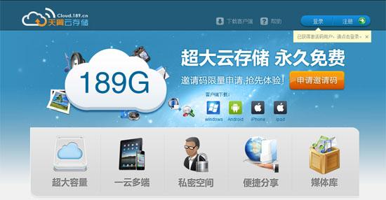 """【数据测试】""""天翼云存储""""启动内测 提供189G免费网络硬盘"""