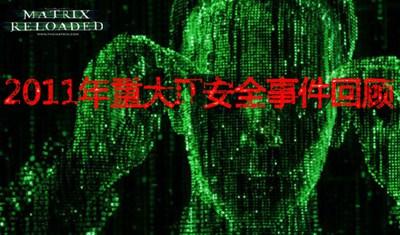 【数据测试】2011年重大IT安全事件回顾