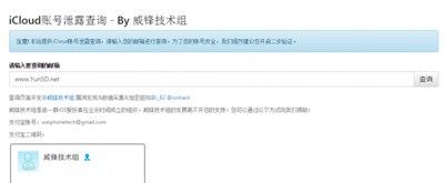 【数据测试】iCloud账号泄露查询,在线查询iCloud账号是否泄密