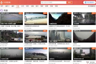 【经典网站】水滴视频直播 一款靠智能摄像头直播的网站