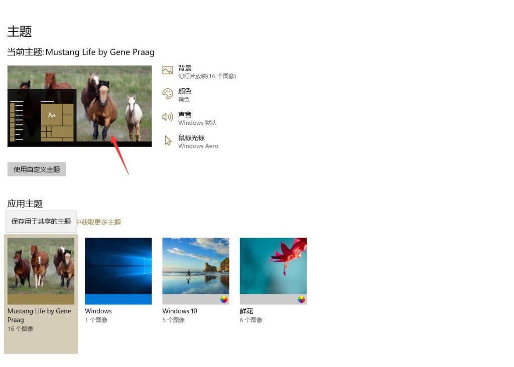 【数据测试】震撼的野性美:Windows 7官方主题《野马》