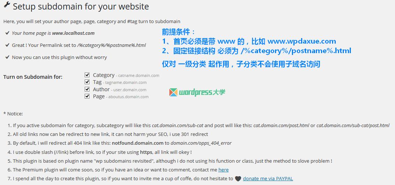 【站长工具】WP Super Subdomains 让 WordPress 使用子域名访问分类/标签等页面