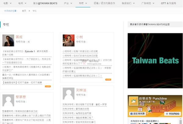 【经典网站】Punchline 娱乐重击资讯网