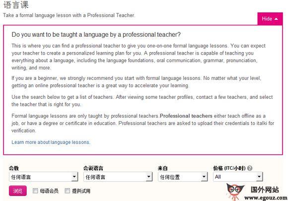 【经典网站】ItalKi:全球语言学习交易平台