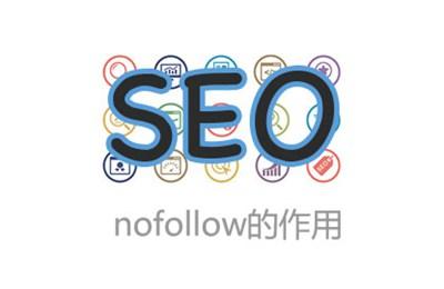 【SEO优化】网站SEO诊断之nofollow标签属性