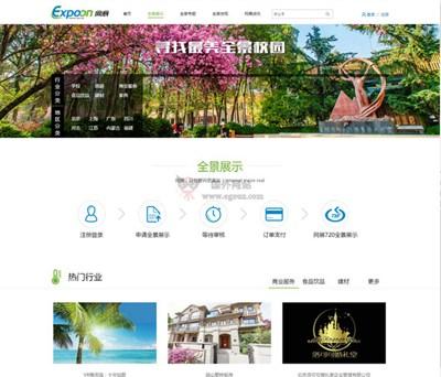 【经典网站】Expoon:网展全景虚拟现实服务平台