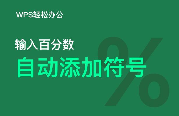 【WPS办公】WPS轻松办公—输入百分数自动添加符号