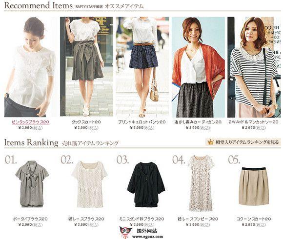 【经典网站】日本Rapty在线女性服饰购物网