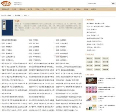 【经典网站】国学梦|中国传统思想文化知识网