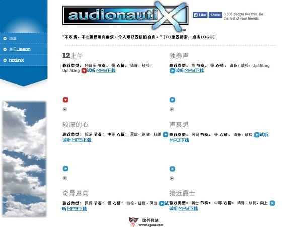 【经典网站】AudioNautix:免费商业背景音乐分享网