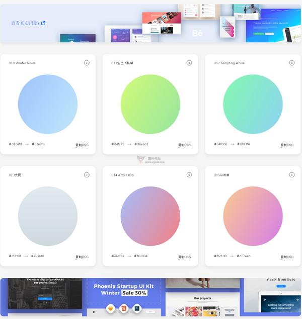 【素材网站】WebGradients|免费线性渐变配色集合