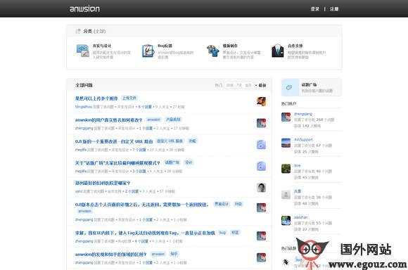 【工具类】Anwsion:开源社交化问答平台