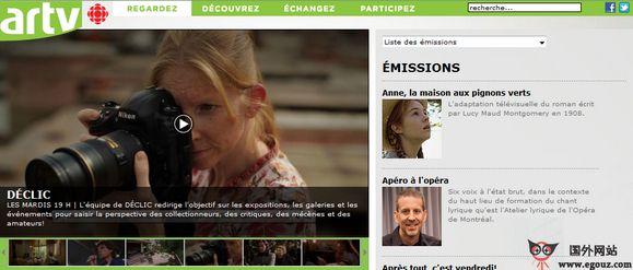 【经典网站】ARTV.CA:加拿大法语电视台