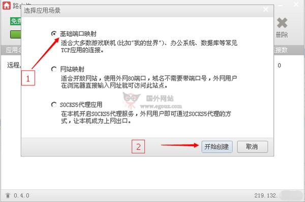 【工具类】LuYouXia:路由侠局域网变公网工具