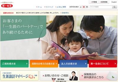 【经典网站】Dai-ichi-life:日本第一生命保险公司