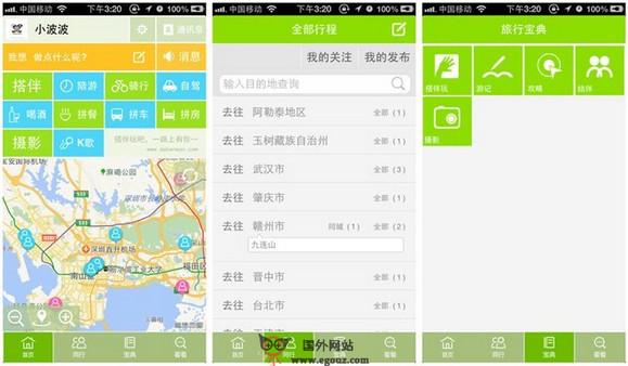 【经典网站】DaBanWan:搭伴玩自助游爱好者平台