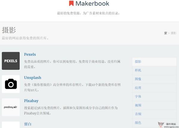 【素材网站】MakerBook:设计师免费资源站点集合