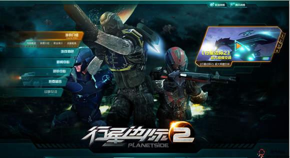 【经典网站】行星边际2|大型战争射击游戏