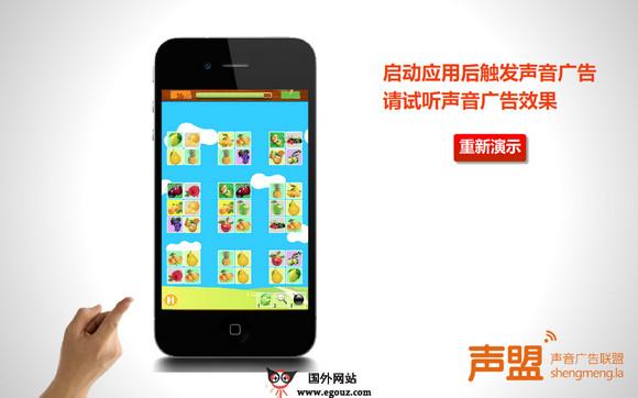 【经典网站】ShengMeng:声盟声音广告联盟