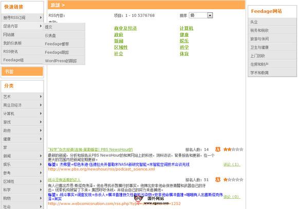 【经典网站】FeedaGe:免费RSS分类目录订阅网