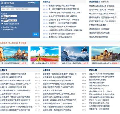 【经典网站】法国中文网|全球华人法国综合资讯