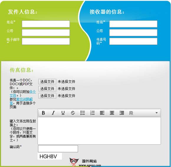 【工具类】FaxZero:基于网络的在线免费传真发送工具
