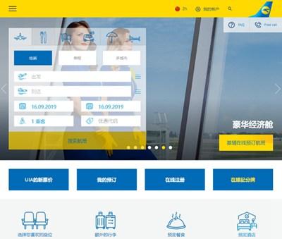 【经典网站】乌克兰国际航空公司 – UIA