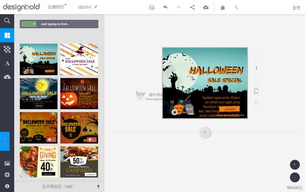【工具类】DesignBold|设计师图片处理平台