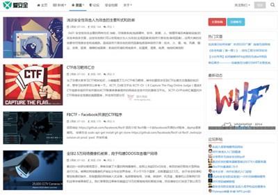 【经典网站】iXsec:爱安全技术交流平台