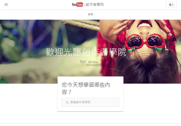【经典网站】Youtube视频创作者学院