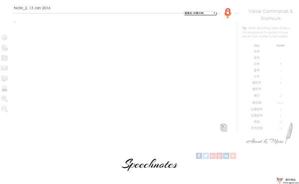 【工具类】SpeechNotes:在线语音转文字工具
