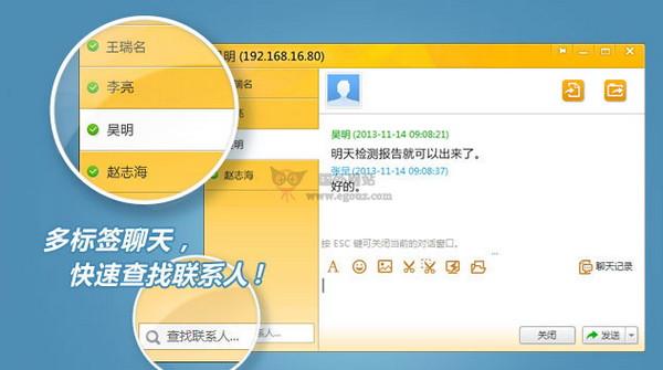 【工具类】51NWT:内网通局域网沟通工具