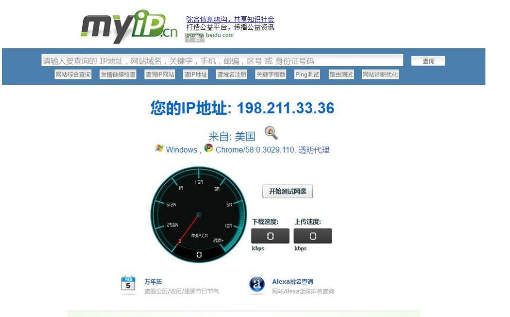 【站长工具】Myip 一个查询IP工具网站还可以测网速