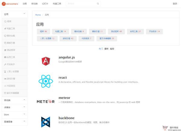 【素材网站】AweSomes:网页前端资源库