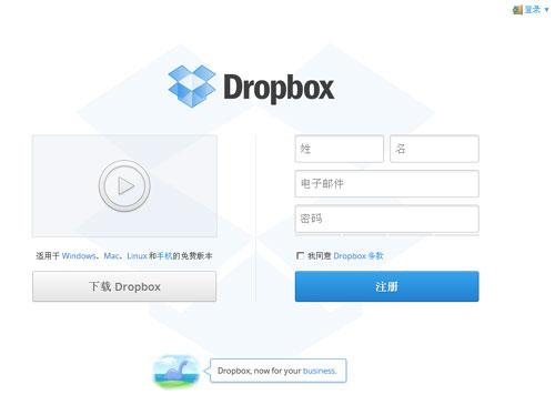 【数据测试】Dropbox中文版正式发布
