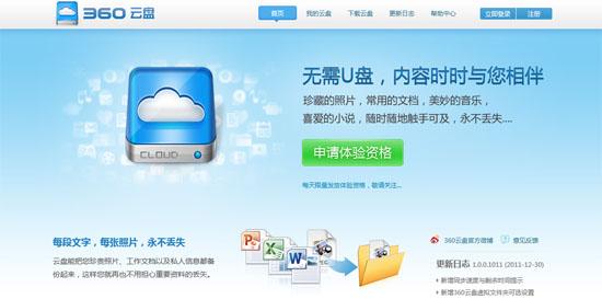 【数据测试】360云盘,15GB免费超大云存储空间