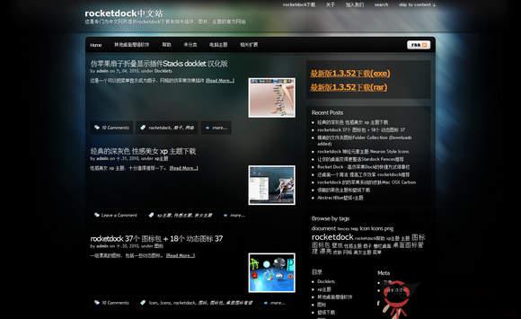 【工具类】RocketDock:系统桌面整理及美化工具