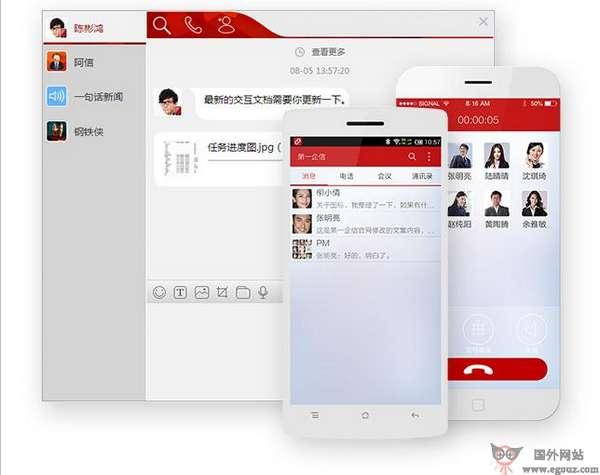 【经典网站】Dyqx:第一企信即时通讯平台