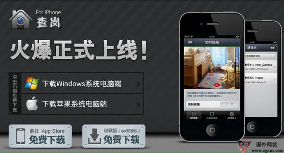 【经典网站】Ichano:查岗移动摄像监控应用