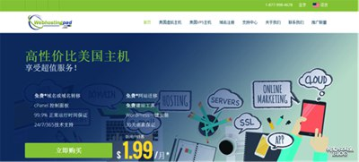 【Wordpress相关】高性价比美国主机: WebHostingPad