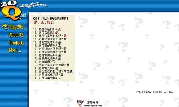 【经典网站】20Q:在线人工智能猜问题游戏
