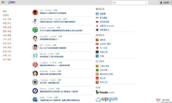 【经典网站】MaiPian:微信公众帐号聚合网