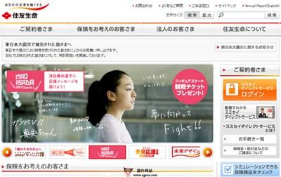 【经典网站】Sumitomolife:住友生命保险公司