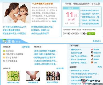 【经典网站】BabyTree:宝宝树育儿交流社区